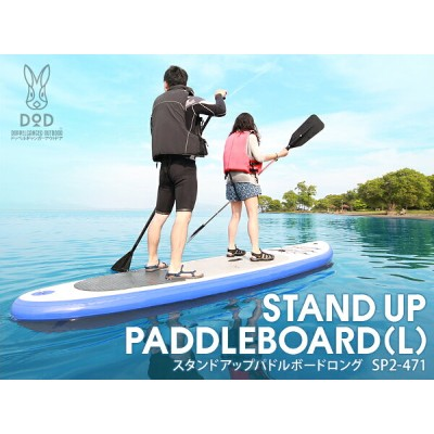 SUP スタンドアップ パドルボート(L) SP2-471 DOPPELGANGER STAND UP PADDLEBOARD (L)SUP 【送料無料】 インフレータブル SUP 【代引不可】...