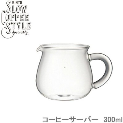 SLOW COFFEE STYLE コーヒーサーバー 300ml 耐熱ガラス 2カップ用 コーヒーメーカー ガラスサーバー コーヒーポット 食洗機対応 カフェ コーヒーグッズ ギフト