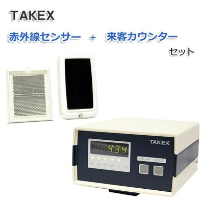 TAKEX 4CH来客カウンター+赤外線センサーセット 来客カウンター 赤外線 センサー TAKEX 防犯グッズ
