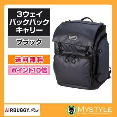 Air Buggy for Dog エアバギーフォードッグ 3ウェイバックパックキャリー【BLACK】 【送料無料】キャリーバッグ 犬猫用(エアバギー バッグ)