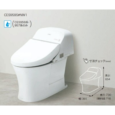 TOTO ウォシュレット一体型便器 乾電池リモコン仕様 CES956MS CES956S CES956PS