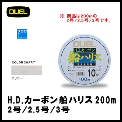DUEL(デュエル)/H.D.カーボン船ハリス 200m 2号/2.5号/3号【05P30May15】【RCP】