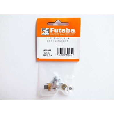 RS301CR/RS303MR用サーボギヤセットBS3394【双葉電子 Futaba】