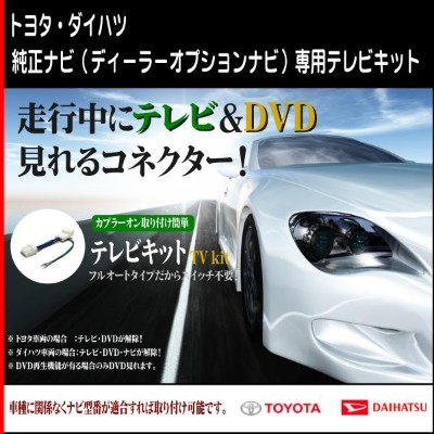 ND3A-W52A用テレビキット/TVキット(走行中テレビ・DVDが見れる) トヨタ/ダイハツ