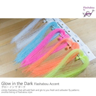 FLASHABOU Glow in the Dark / フラッシャブー グローインザダーク