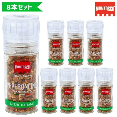 「モントスコ」25g ペペロンチーノ(プラスチックミル)セット(8本)