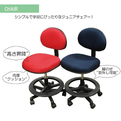 【A級アウトレット限定数入荷品】タマリビングJr.chair CUTE ジュニアチェア キュートTW-97RED/TW-98BL 2色より 人気のガス圧チェア♪ 学習椅子 キッズチェア 学習チェア...