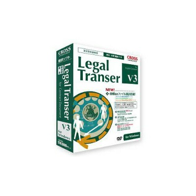 CROSS LANGUAGE Legal Transer V3 11441-01 LEGALTRANSERV3(代引不可)【ポイント10倍】【送料無料】【smtb-f】