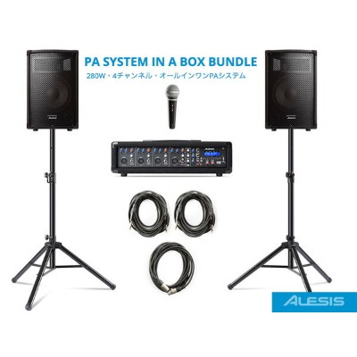 ALESIS ( アレシス ) PA System in a Box Bundle ◆ 簡易 PAセット for 会議 パーティー 宴会 など【5月21日時点、在庫あり 】 [ 送料無料 ]