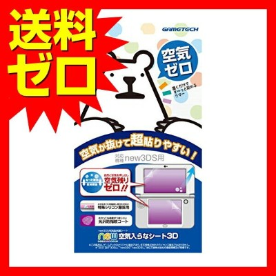 New 3DS 用 new空気入らなシート3D N3F1726 :対応機種 New3DS 【 送料無料 】