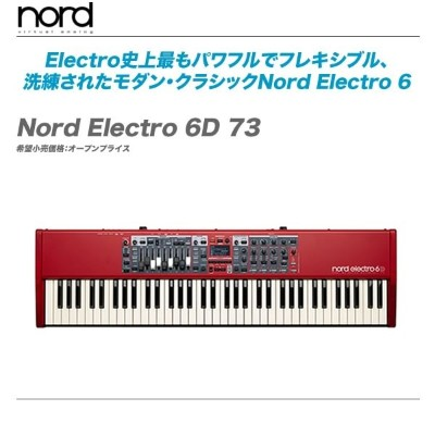 Nord(ノード) ステージ・キーボード『Nord Electro 6D 73』【全国配送無料・代引き手数料無料♪】