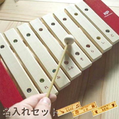 Kids Percussion キッズパーカッション マイパーフェクトサイロフォン 名入れセット