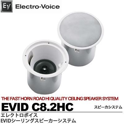 【Electro-Voice】 EVエレクトロボイスTHE FAST HORN ROAD HI QUALITY CEILING SPEAKER SYSTEM2ウェイフルレンジC8.2のフロントホーンロ...