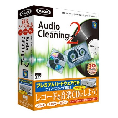 AHS Audio Cleaning Lab2 プレミアムハードウェア付き【Win版】(CD-ROM) AUDIOCLEANINGLAB2プレミアWC [AUDIOCLEANINGLAB2プレミアWC...