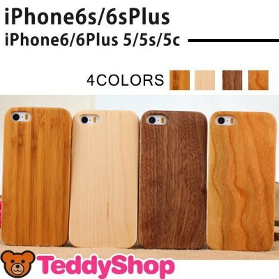 iPhone6s iPhone6s Plus iPhone6 iPhone6 Plus iPhone SE iPhone5s iPhone5 iPhone5c 木製ケース アイフォン6sプラス...