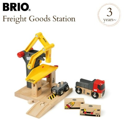 BRIO WORLD(ブリオ) 貨物ステーション 33280 BRIO railway toy wood toy