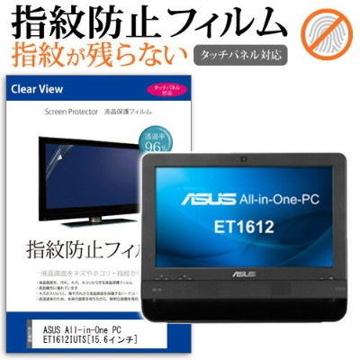 ASUS All-in-One PC ET1612IUTS[15.6インチ]タッチパネル対応 指紋防止 クリア光沢 液晶保護フィルム 画面保護 シート 液晶フィルム 送料無料 メール便/DM便