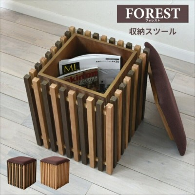 FOREST 収納スツール FOS-340 スツール 天然木 北欧 木製 椅子 イス チェアー シンプル 収納