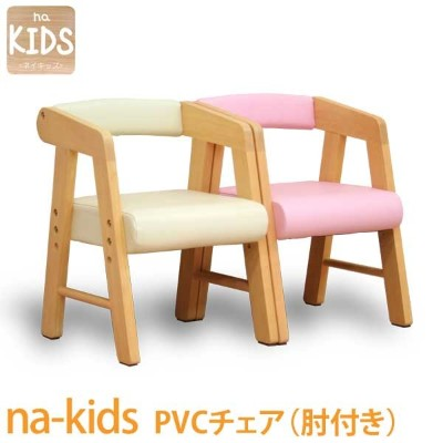 na-kids PVCチェア(肘付き) ネイキッズ 子供家具 キッズ家具 子供部屋 いす イス チェア 子供用いす