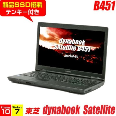 東芝 dynaBook Satellite B451 【中古】 新品SSD120GB メモリ4GB 選べるOS(Windows10又はWindows7) Celeron(1.60GHz)...