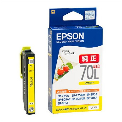 ICY70L EPSON 純正 インク 70 イエロー
