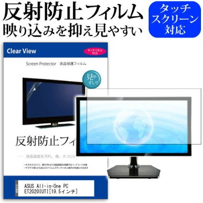 ASUS All-in-One PC ET2020IUTI[19.5インチ]反射防止 ノングレア 液晶保護フィルム 保護フィルム 送料無料 メール便/DM便