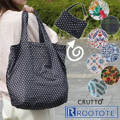 ROOTOTE ルートート CRUTTO クルット【エコバッグ】