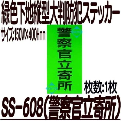 SS-608【防犯ステッカー】 【防犯シール】 【防犯グッズ】
