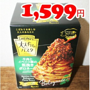 ★即納★【COSTCO】コストコ通販【ハインツ】大人むけのパスタ 粗挽きボロネーゼ 130g×8袋