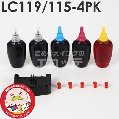 LC119/115-4PK LC119 LC119BK BR社 インク 詰め替えインク ビギナーセット ┃