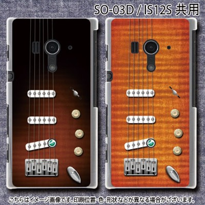 GuiterJacket2-XperiaacroHD(SO-03D/IS12S)ケース