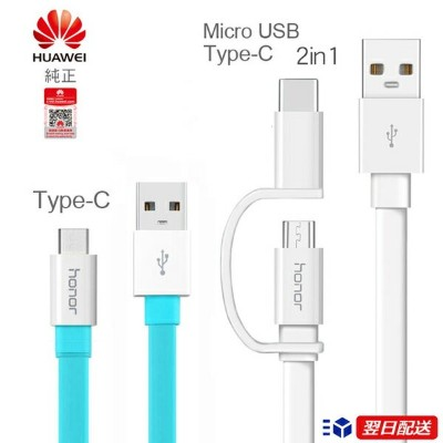 【Huawei ケーブル1.5m_2in1&Type-C】MicroUSB Type-C  Android充電ケーブル チャージ 正規品 マイクロusb 充電器 ケーブル android 充電器...