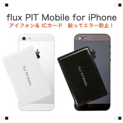ICカード収納型ケース用 干渉防止シール 『flux PIT Mobile for iPhone』