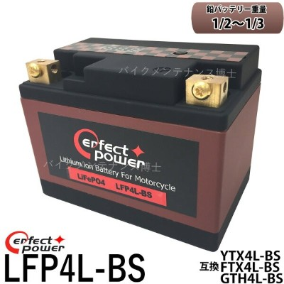 PERFECT POWER リチウムイオンバッテリー LFP4L-BS 【互換 YTX4L-BS YT4L-BS ユアサ】 即使用可能 カブ DIO AF27 TODAY NS-1 RG250...