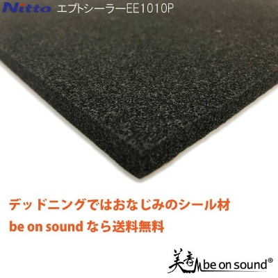 [10mmx1000mmx1000mm] 日東電工 エプトシーラーEE1010P【be on sound】車 防音 防音シート 車 デッドニング 制振材 吸音材 断熱 遮熱 防水 制振 高機能 高性能