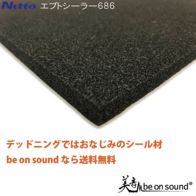 [5mmx500mmx500mm] 日東電工 エプトシーラー686【be on sound】車 防音 防音シート 車 デッドニング 制振材 吸音材 断熱 遮熱 防水 制振 高機能 高性能