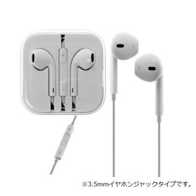【新品】未開封 Apple純正イヤホンEarPods with Remote and Mic(3.5mm)iPhone本体標準同梱品iPod iPad iPhone4/4S/5/5s/5c/SE/6...