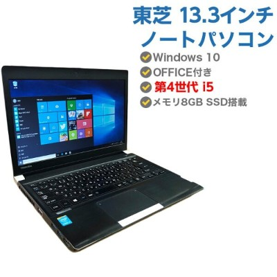 MS2007 office付き 軽量13.3型 HDMI付き 中古パソコン 中古ノートパソコン 第4世代 Core i5 4310M 2.7GHz TOSHIBA dynabook R734/M...