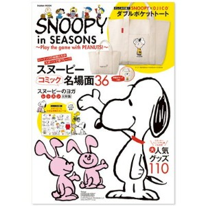 SNOOPY in SEASONS 〜Play the game with PEANUTS!〜スヌーピー グッズ トートバッグ ステッカー付き おしゃれ かわいい