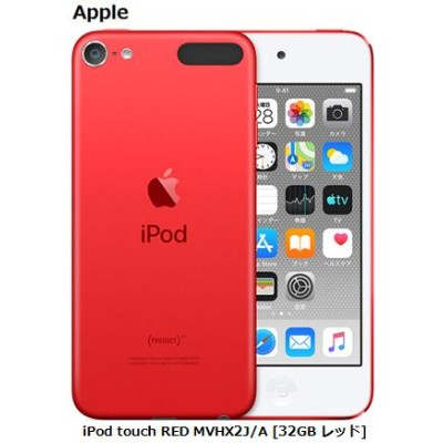 APPLE 第7世代 iPod touch (PRODUCT) RED MVHX2J/A [32GB レッド] アップル DAP MP3 iOS Bluetooth 単体 新品