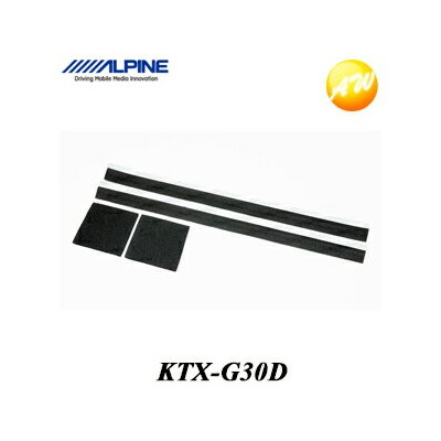 KTX-G30D 音質向上キット (スピーカー防音シート/吸音材)【コンビニ受取対応商品】 アルパイン 簡単取付け 中低域再生