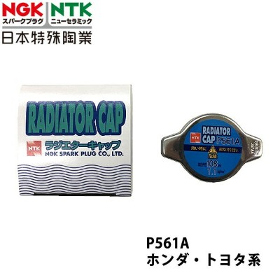 NGK 日産 モコ MG22S H18.2~ 用 ラジエーターキャップ P561A