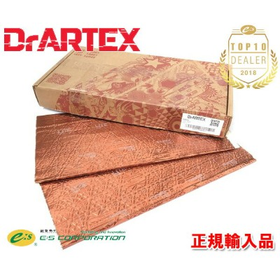 DrARTEX Earth Gold HD(2.6mm) 制振シート 750×500×2.6mm厚 8枚入り