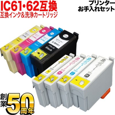 IC61・62 エプソン用 互換 インク4色セット+洗浄カートリッジ4色用セット プリンターお手入れセット PX-203 PX-204 PX-205 PX-503A PX-504A PX-504AU...