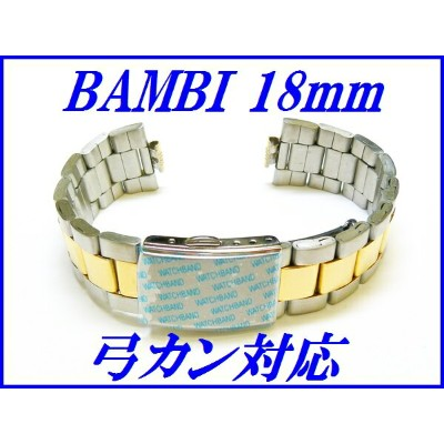 『BAMBI』バンビ バンド18mm〜(弓カン対応)BSB1124T【コンビ色】
