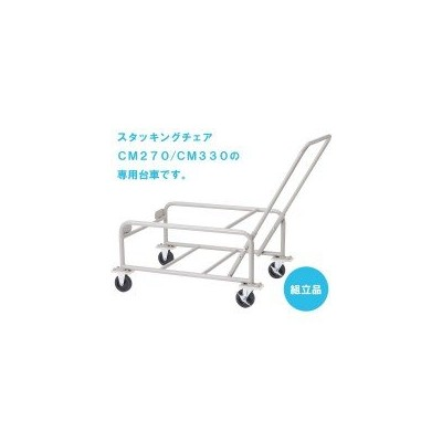 S-fit ループスタッキングチェア台車 E-35 【人気 おすすめ 通販パーク】