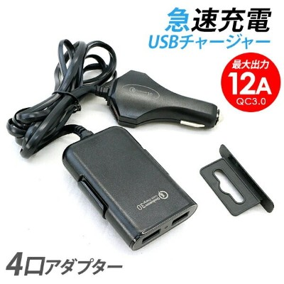 USB カーチャージャー 急速充電対応 シガーソケット QuickCharge3.0 iPhoneX iPhone8 iPhone7 Android アクオス ギャラクシー エクスペリア 車載充電...