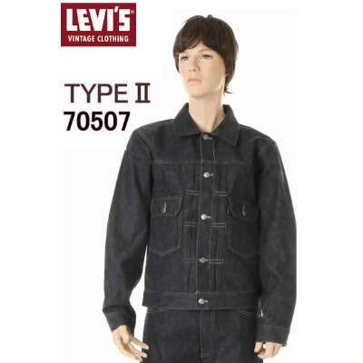 LEVI'S VINTAGE CLOTHING 1953 70507-0062 リーバイス ヴィンテージクロージング TIPE〓 MADE IN THE WORLD【カイハラ製 新品 2nd...