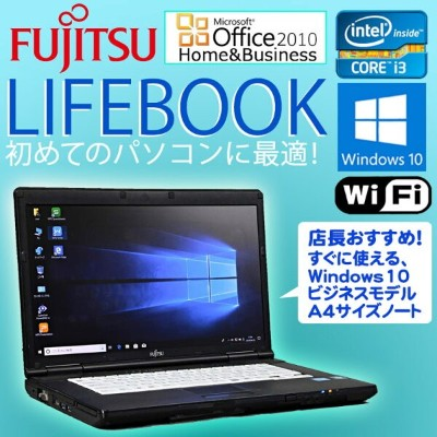 Core i3 店長おまかせ Microsoft Office Home and Business 2010セット 新品USBマウス付 中古 パソコン ノートパソコン 中古ノートパソコン...