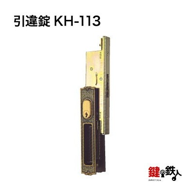 KH-113 TOSTEM(トステム)寿福■標準キー3本付き■【送料無料】